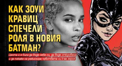 Как Зоуи Кравиц спечели роля в новия Батман?