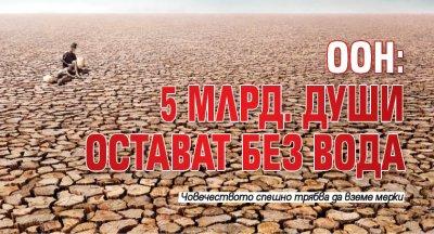 ООН: 5 млрд. души остават без вода