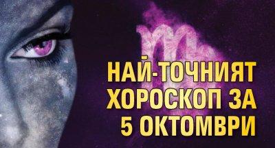 Най-точният хороскоп за 5 октомври