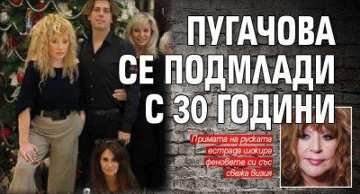 Пугачова се подмлади с 30 години