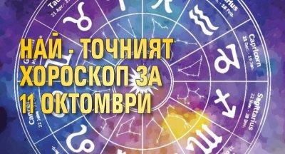 Най - точният хороскоп за11 октомври