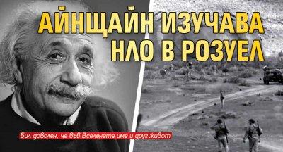 Айнщайн изучава НЛО в Розуел
