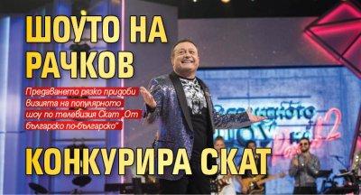 Шоуто на Рачков конкурира СКАТ