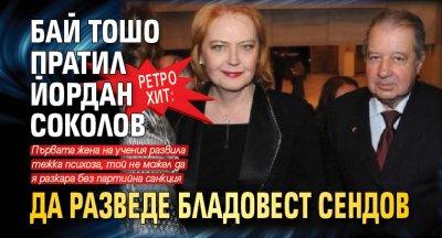 РЕТРО ХИТ: Бай Тошо пратил Йордан Соколов да разведе Благовест Сендов