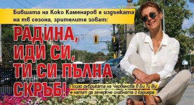 Бившата на Коко Каменаров е издънката на тв сезона, зрителите зоват: Радина, иди си, ти си пълна скръб!