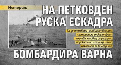 История: На Петковден руска ескадра бомбардира Варна
