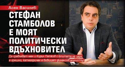 Асен Василев: Стефан Стамболов е моят политически вдъхновител