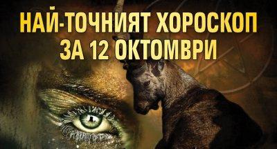 Най-точният хороскоп за 12 октомври