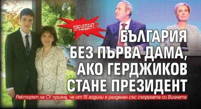 Прецедент: България без Първа дама, ако Герджиков стане президент