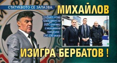 СТАТУКВОТО СЕ ЗАПАЗВА: Михайлов изигра Бербатов!