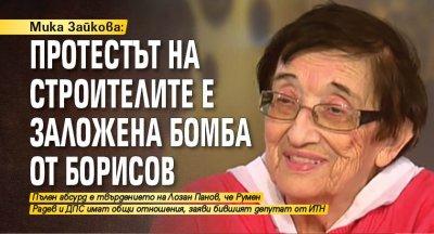 Мика Зайкова: Протестът на строителите е заложена бомба от Борисов