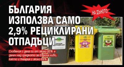 На дъното: България използва само 2,9% рециклирани отпадъци