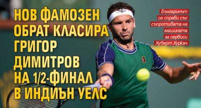Нов фамозен обрат класира Григор Димитров на 1/2-финал в Индиън Уелс