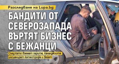 Разследване на Lupa.bg: Бандити от Северозапада въртят бизнес с бежанци