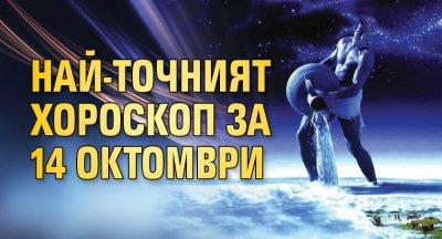 Най-точният хороскоп за 14 октомври