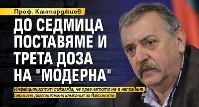 """Проф. Кантарджиев: До седмица поставяме и трета доза на """"Модерна"""""""