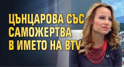 Цънцарова със саможертва в името на bTV