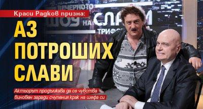 Краси Радков призна: Аз потроших Слави