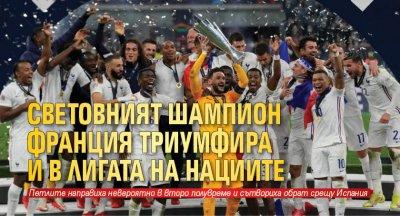 Световният шампион Франция триумфира и в Лигата на нациите
