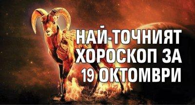 Най-точният хороскоп за 19 октомври