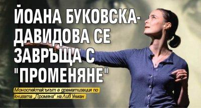 """Йоана Буковска-Давидова се завръща с """"Променяне"""""""
