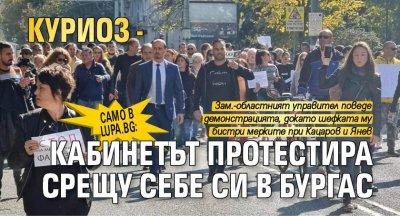 Само в Lupa.bg: Куриоз - Кабинетът протестира срещу себе си в Бургас (СНИМКА)