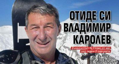 Отиде си Владимир Каролев