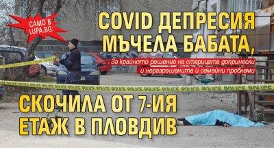 Само в Lupa.bg: COVID депресия мъчела бабата, скочила от 7-ия етаж в Пловдив