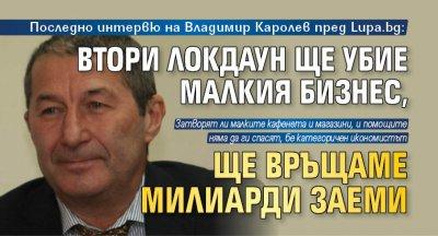 Последно интервю на Владимир Каролев пред Lupa.bg: Втори локдаун ще убие малкия бизнес, ще връщаме милиарди заеми