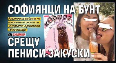 Софиянци на бунт срещу пениси-закуски (СНИМКИ)