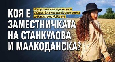 Коя е заместничката на Станкулова и Малкоданска?