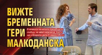 Вижте бременната Гери Малкоданска