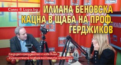 Само в Lupa.bg: Илиана Беновска кацна в щаба на проф. Герджиков