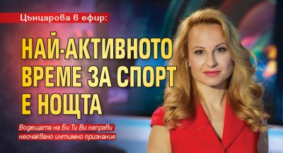 Цънцарова в ефир: Най-активното време за спорт е нощта