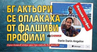 Бг актьори се оплакаха от фалшиви профили (СНИМКИ)