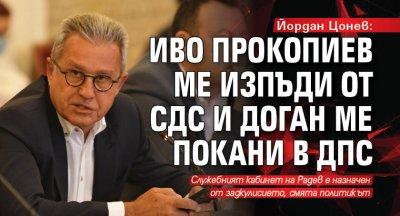 Йордан Цонев: Иво Прокопиев ме изпъди от СДС и Доган ме покани в ДПС