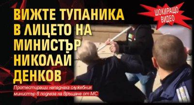 ШОКИРАЩО ВИДЕО: Вижте тупаника в лицето на министър Николай Денков