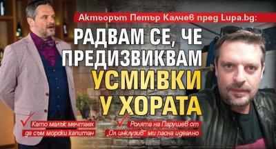 Актьорът Петър Калчев пред Lupa.bg: Радвам се, че предизвиквам усмивки у хората
