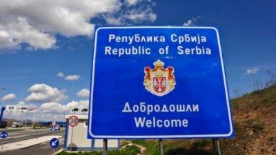 Как Сърбия разви ваксинационния туризъм