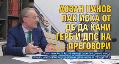 Лозан Панов пак иска от ДБ да кани ГЕРБ и ДПС на преговори