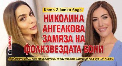 Като 2 капки вода: Николина Ангелкова замяза на фолкзвездата Бони (СНИМКИ)