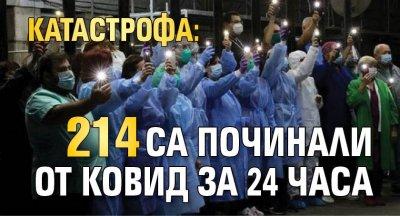 КАТАСТРОФА: 214 са починали от ковид за 24 часа