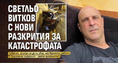Светльо Витков с нови разкрития за катастрофата