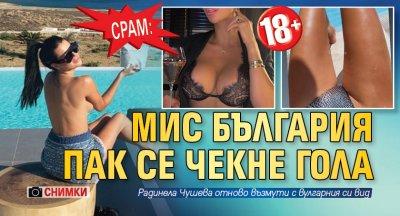СРАМ: Мис България пак се чекне гола (Снимки 18+)