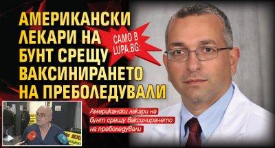 Само в Lupa.bg: Американски лекари на бунт срещу ваксинирането на преболедували