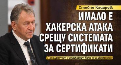 Стойчо Кацаров: Имало е хакерска атака срещу системата за сертификати