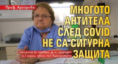 Проф. Аргирова: Многото антитела след Covid не са сигурна защита