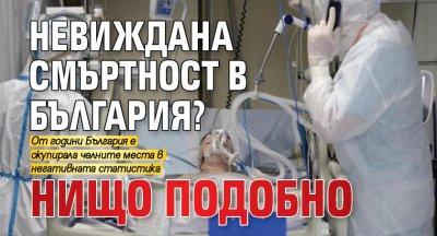 Невиждана смъртност в България? Нищо подобно