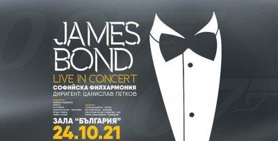 """Джеймс Бонд е в зала """"България"""" на 24 октомври"""