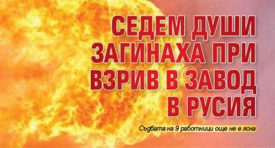 Седем души загинаха при взрив в завод в Русия